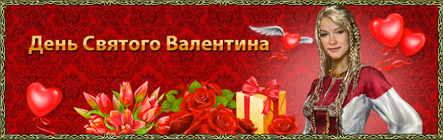 http://www2.1100ad.com/wiki/images/c/cc/Rus_valentines.jpg